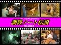 【さくら企画DL】調教ノート伝説09